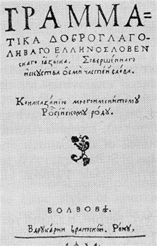 Image - Title page of the Adelphothes Greek grammar book (Lviv 1591).