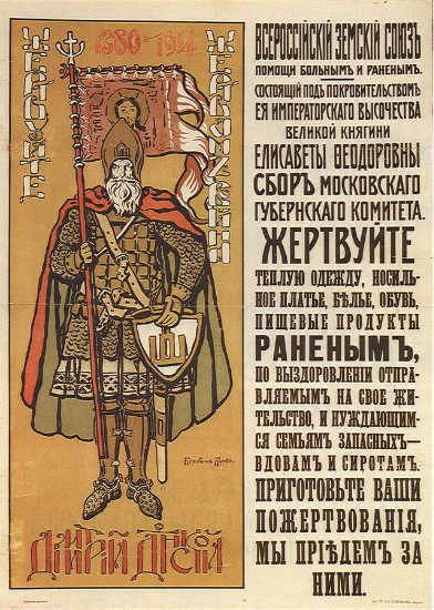 Image - A poster of the All-Russian Zemstvo Union.