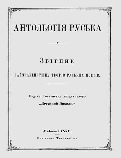 Image - Antolohiia rus'ka (1881, published in Lviv by the Druzhnyi Lykhvar society).