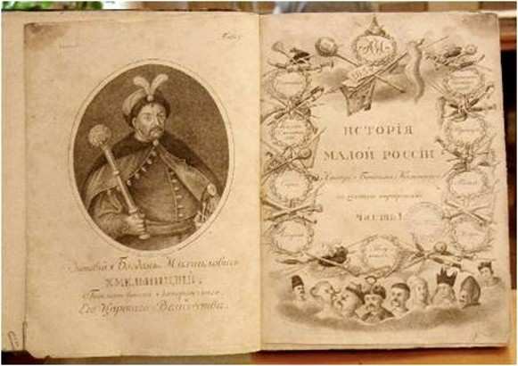 Image - An edition of Istoriia Maloi Rossii by Dmytro Bantysh-Kamensky (1822).