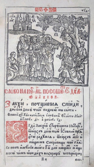 Image -- A page from Mech dukhovnyi by Lazar Baranovych (engravings by Mater Illia) (1666).