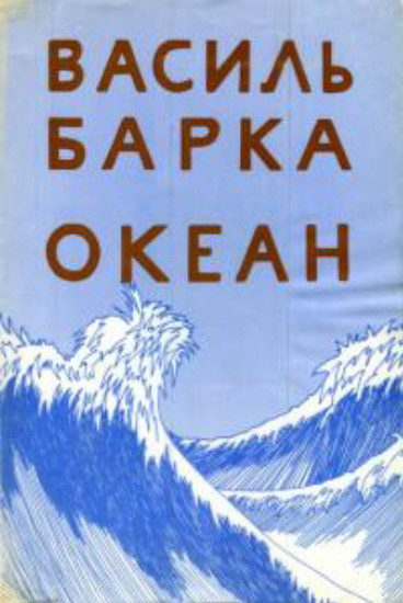 Image - The cover of Vasyl Barka Okean (1979 edition).