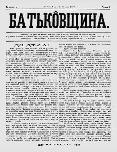 Image - Batkivshchyna (first issue, 1879).