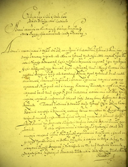 Image - Bendery Constitution of 1710 (first page).