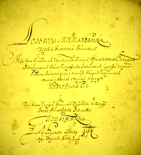 Image - Bendery Constitution of 1710 (title page).