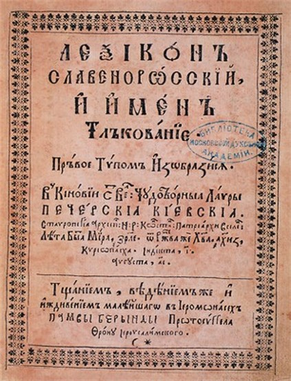 Image - The title page of Pamva Berynda's Leksykon (1627).