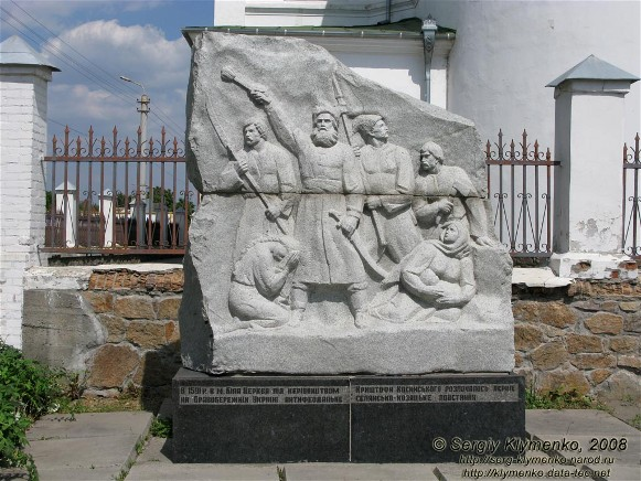 Image - Bila Tserkva: Monument commemorating the Cossack uprising of 1591 led by Kryshtof Kosynsky.