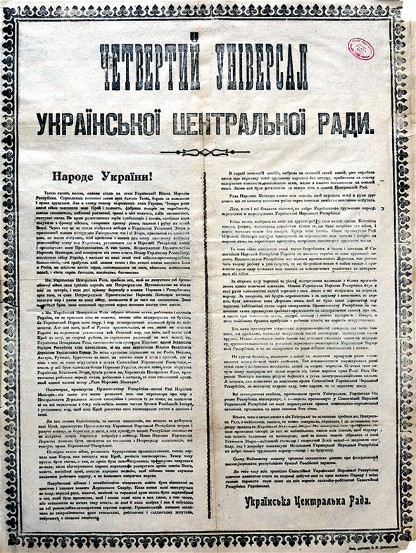 Image - The Fourth Universal of the Central Rada (22 January 1918).