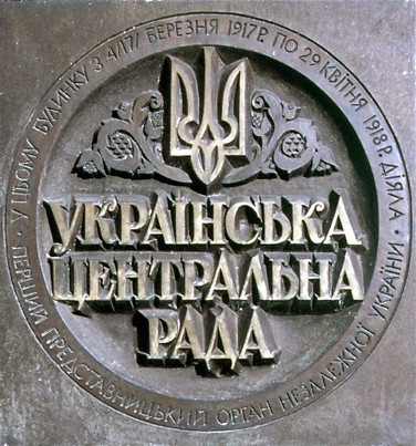 Image - Memorial plaque on the Teachers Building (formerly Pedagogical Lyceum) in Kyiv, where the Central Rada was located from March 1917 to April 1918.