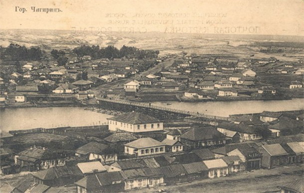 Image - Chyhyryn: an early 20th-century postcard.