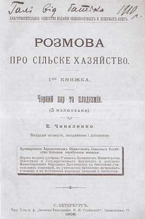Image -- Title page of the 1908 edition of Yevhen Chykalenko's book Rozmova pro sil's'ke khaziaistvo with his handwritten dedication to his daughter Halia.