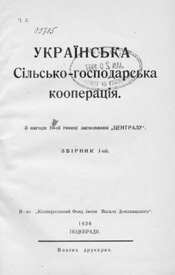 Image - A book on Ukrainian agricultural co-operative movement.