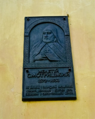 Image - A Meletii Smotrytsky plaque in the Derman Monastery in Rivne oblast.