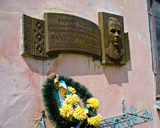 Image -- Ulas Samchuk's plaque on the gymnasium wall in Derman, Rivne oblast.
