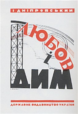 Image - Book cover of Ivan Dniprovsky's Liubov i dym.