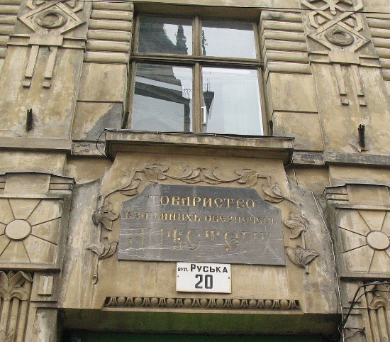 Image - An entrance to the building in Lviv where the Dnister bank was once located.