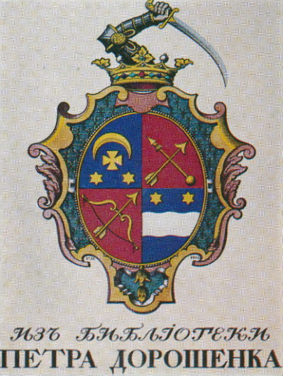 Image -- Petro Doroshenko's coat of arms (designed by Heorhii Narbut).