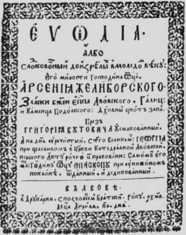 Image - Evodiia poem in honor of Arsenii Zhelyborsky.