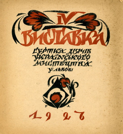 Image - Robert Lisovsky: cover design of an exhibiion album (1927).