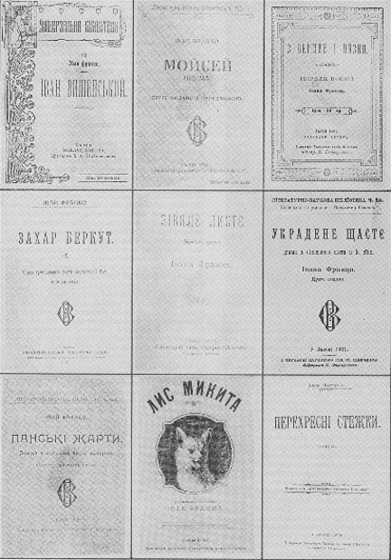 Image - Title pages of Ivan Franko's books.