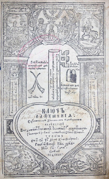 Image - The 1659 edition of Ioanikii Galiatovsky Kliuch rozuminnia.