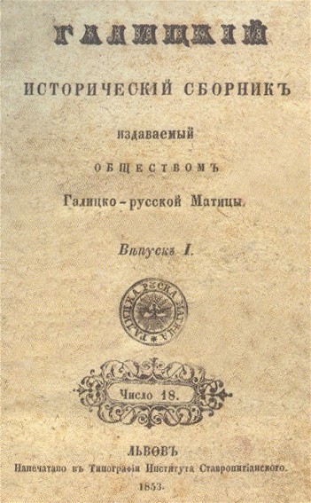Image - An issue of the Galician Historical Collection published by the Halytsko Ruska Matytsia.