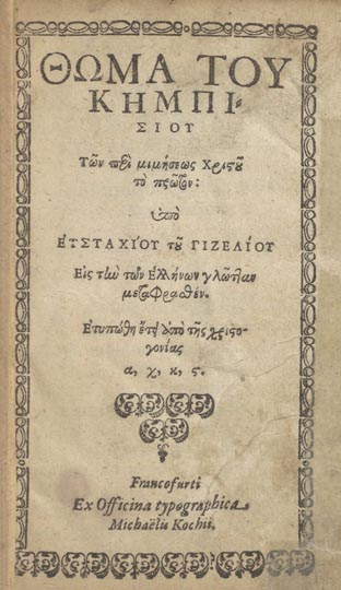 Image - Yevstakhii Gizel: Translation of of the first book of The Imitation of Christ by Thomas a Kempis into Greek.