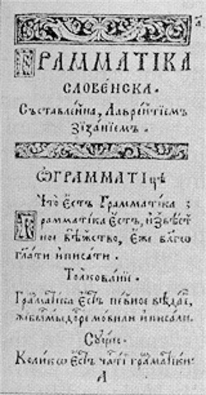 Image - Title page of the 1596 Slavonic grammar by Lavrentii Zyzanii.