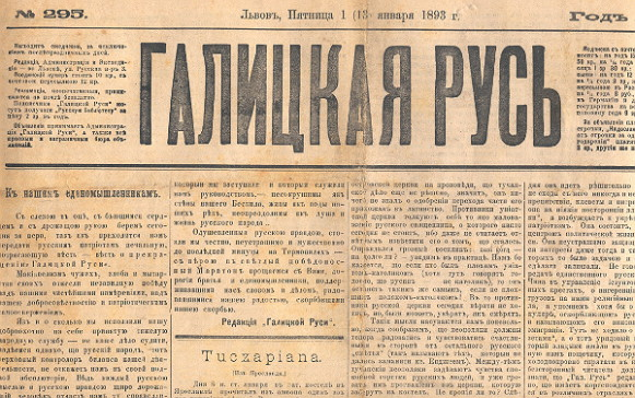 Image - An issue of the newspaper Halytskaia Rus'.