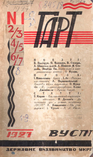 Image - The journal Hart (1927) published by the All-Ukrainian Association of Proletarian Writers.