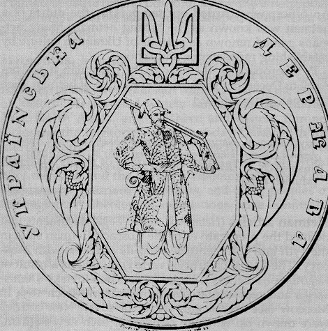 Image - The Great Seal of the Hetman Government.