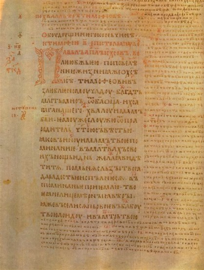 Image - A page from the Horodyshche (Khrystopil) Apostolos (12th-century).