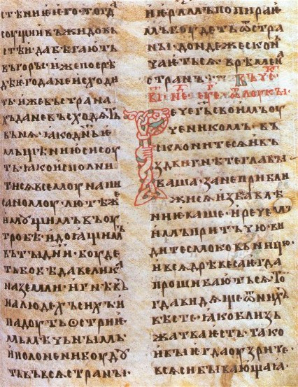 Image - A page from the Horodyshche Gospel (12th century).