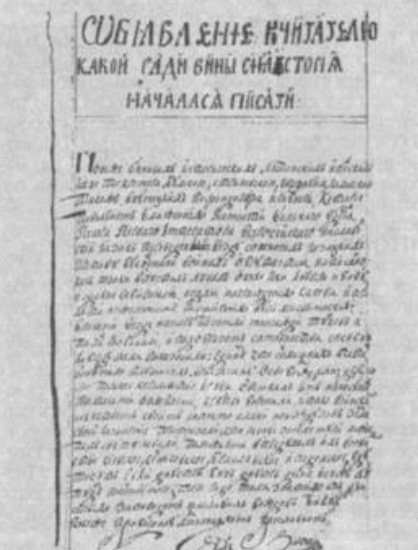 Image - The first page of the manuscript of the Hrabianka Chronicle.