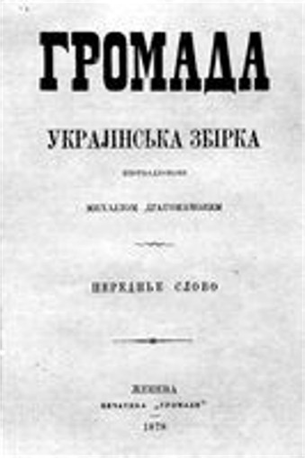 Image - The title page of the first issue of Hromada (Geneva, 1878).