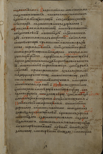 Image - A page from the Hypatian Chronicle (Khlebnikov Manuscript).