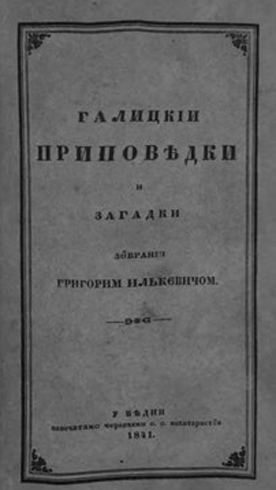 Image -- A book of Galician proverbs collected by Hryhorii Ilkevych