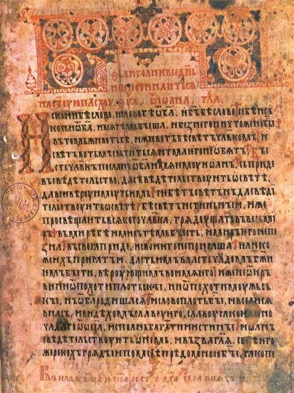 Image - A page from the Kholm Gospel (13th century).