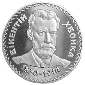 Image - A commemorative coin with a portrait of Vikentii Khvoika.