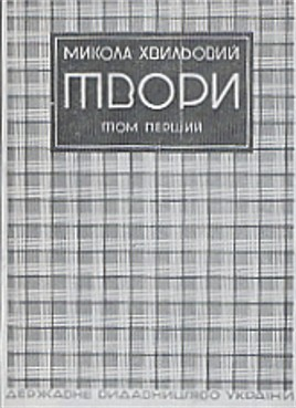 Image - Book cover of Mykola Khvylovy's Tvory.