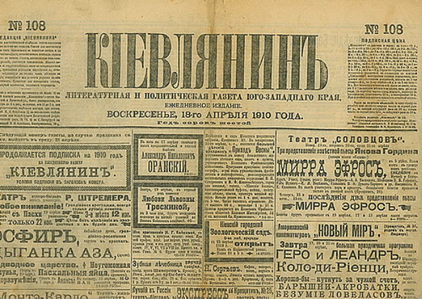 Image -- An issue of the newspaper Kievlianin.