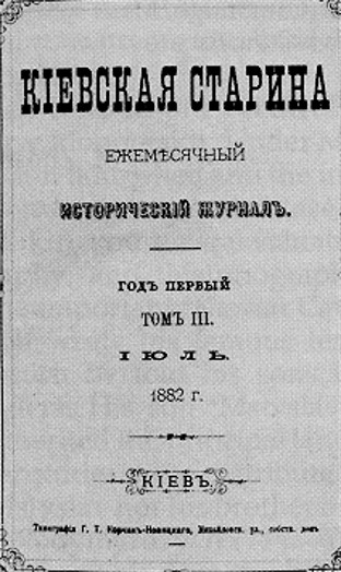 Image - The title page of the journal Kievskaia starina.