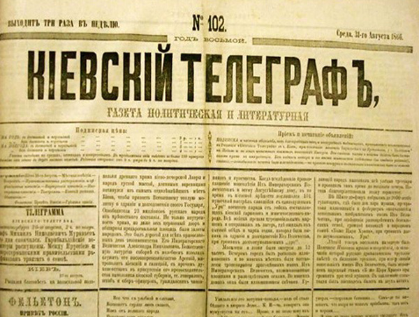 Image - An issue of Kievskii telegraf (Kyiv).