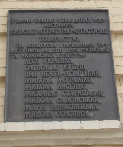 Image - Memorial plaque on a building where the Kyiv Literary-Artistic Society was located.
