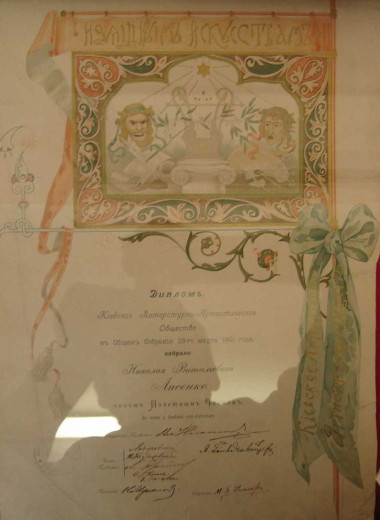 Image - Member's diploma of the Kyiv Literary-Artistic Society.