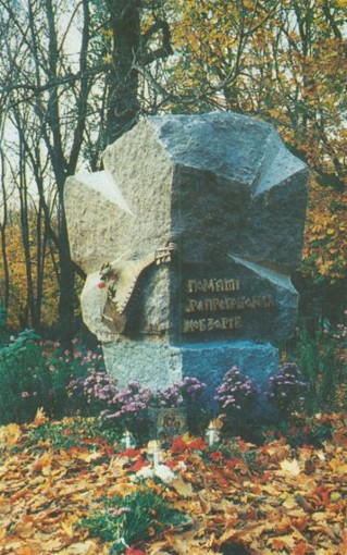 Image - A monument to kobzars executed in the 1930s (Kharkiv).