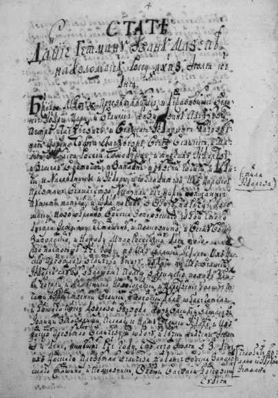Image - The Kolomak Articles (first page).