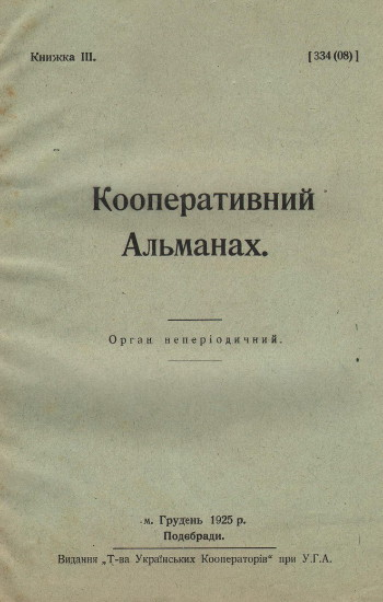 Image - An issue of Kooperatyvnyi almanakh (Podebrady).