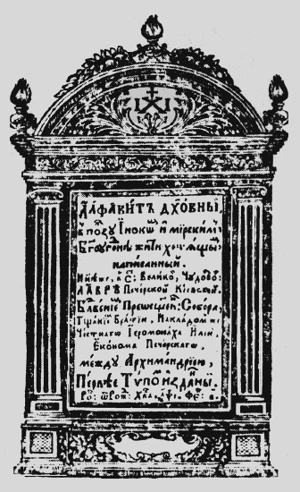 Image - Title page of Isaia Kopynsky's Alfavyt dukhovnyi (Spiritual Alphabet).