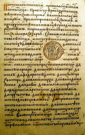 Image - A page from Kormchaia kniga (15th century).